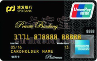 浦發銀行美國運通超白金信用卡