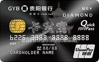貴陽銀行標準信用卡 鉆石卡(銀聯)
