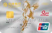 北京銀行馬年生肖卡金馬白金卡
