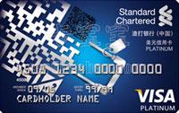 渣打銀行真逸信用卡(VISA)