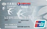 興業銀行東方航空聯名信用卡 白金標準版