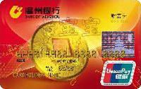 溫州銀行財富卡