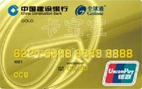 建設銀行全球通龍卡信用卡 金卡
