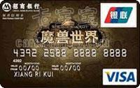 招商銀行魔獸世界(魔獸世界)聯名信用卡 VISA普卡