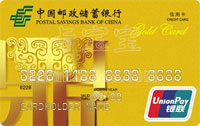 中國郵政儲蓄信用卡 金卡(銀聯)