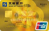 天津銀行聯合金分期信用卡 金卡(銀聯)