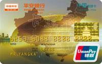 平安銀行中國旅游信用卡 金卡(銀聯)