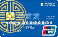 西安銀行金絲路信用卡 普卡(銀聯)