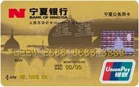 寧夏銀行如意公務卡