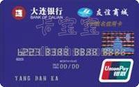 大連銀行友誼商城聯名信用卡 普卡(藍色)