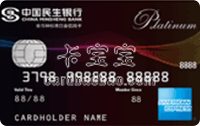 民生銀行全幣種白金卡信用卡(美國運通)