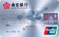 南京銀行梅花信用卡 普卡