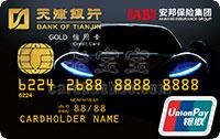 天津銀行安邦(車主)聯名信用卡 普卡(銀聯)
