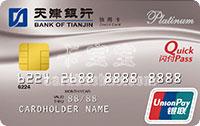 天津銀行白金信用卡(銀聯)
