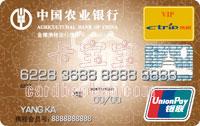 農業銀行金穗攜程旅行信用卡 金卡(銀聯)
