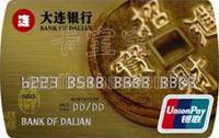 大連銀行融易通卡