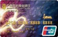 廣州農商銀行幸福太陽卡 普卡
