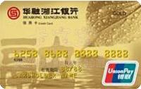 華融湘江銀行信用卡 金卡