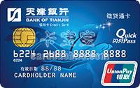 天津銀行微貸通卡 普卡(銀聯)