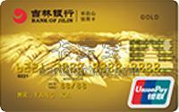 吉林銀行長白山信用卡 白金卡(銀聯)