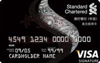 渣打銀行臻程信用卡 白金卡(VISA)