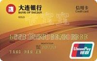 大連銀行標準信用卡 金卡