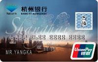 杭州銀行上海旅游卡 普卡