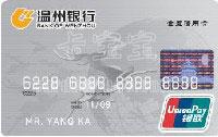 溫州銀行金鹿信用卡銀卡