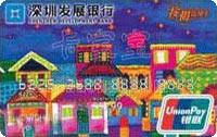 深圳發展銀行按揭信用卡 普卡