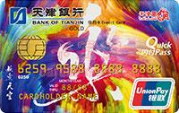 天津銀行娛樂天空聯名卡 金卡(銀聯)