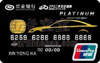 興業銀行273車友聯名信用卡 白金卡(標準版)