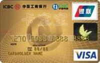 工商�y行VISA牡丹�W通信用卡 金卡