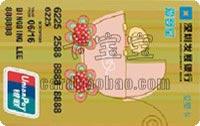 深圳發展銀行愛嬰卡 金卡