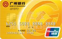 廣州銀行銀聯標準信用卡 普卡