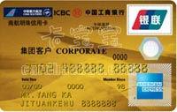 工商�y行南航明珠牡丹信用卡(美���\通金卡)