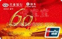 興業銀行建國60周年信用卡