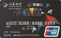江蘇銀行天翼聯名信用卡