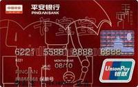 平安銀行·保險信用卡(銀聯)