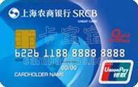 上海農商銀行銀聯標準卡