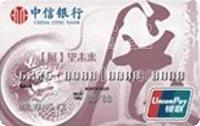 中信�y行(展)建��60周年信用卡