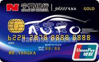 寧夏銀行96122車友卡-藍色熒光版 金卡(銀聯)