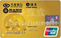 興業銀行民生百貨聯名信用卡 銀聯金卡
