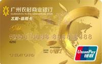 廣州農商銀行太陽信用卡 金卡