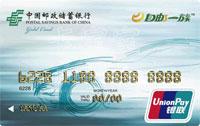 郵政銀行自郵一族聯名卡