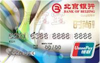北京銀行時尚西城卡