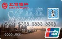 北京銀行上海旅游卡 普卡