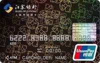 江蘇銀行公務卡 白金卡