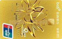 包商銀行金領信用卡 普卡(銀聯)