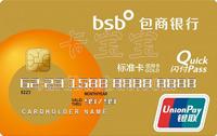 包商銀行標準信用卡 金卡(銀聯)