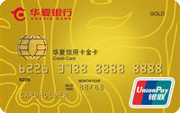 華夏銀行標準信用卡 金卡